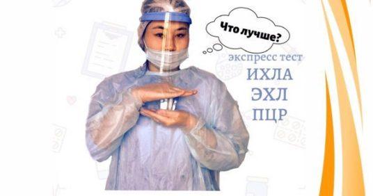 Лабораторная диагностика Covid -19